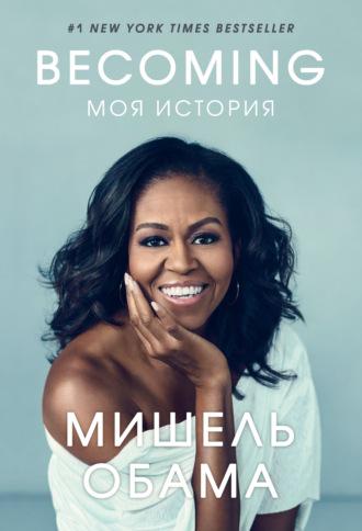 Мишель Обама, Becoming. Моя история
