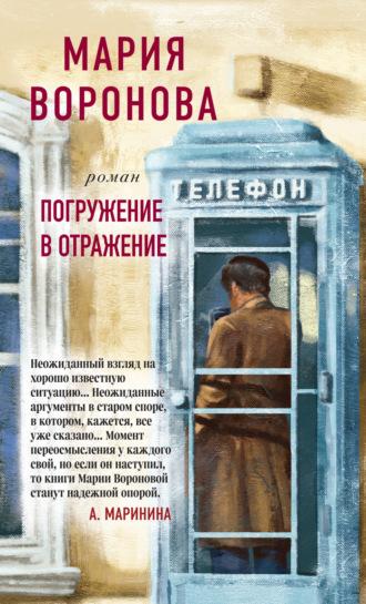 Мария Воронова, Погружение в отражение