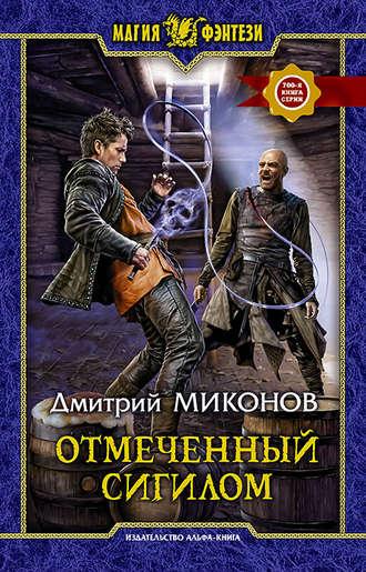 Дмитрий Миконов, Отмеченный сигилом