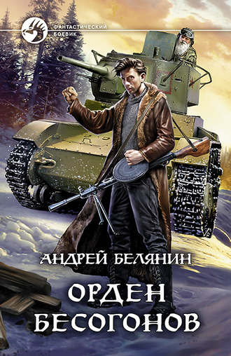 Андрей Белянин, Орден бесогонов