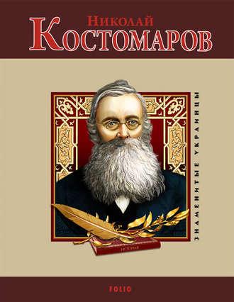 И. Коляда, А. Кириенко, М. Главацкий, Николай Костомаров