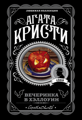 Агата Кристи, Вечеринка в Хэллоуин