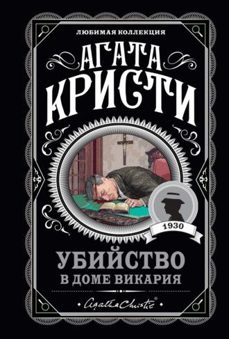 Агата Кристи, Убийство в доме викария