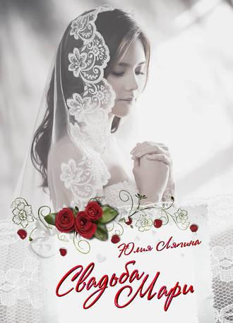 Юлия Ляпина, Свадьба Мари