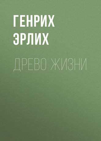 Генрих Эрлих, Древо жизни