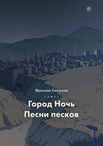 Ярослав Соколов, Город ночь. Песни песков