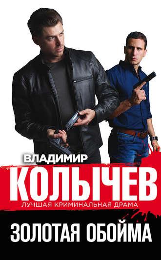 Владимир Колычев, Золотая обойма