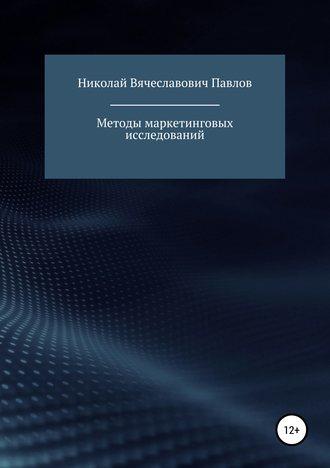 Николай Павлов, Методы маркетинговых исследований