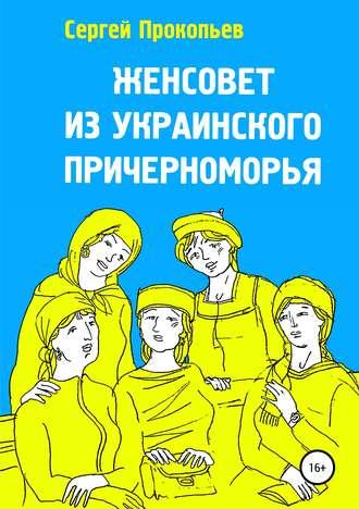 Сергей Прокопьев, Женсовет из украинского Причерноморья