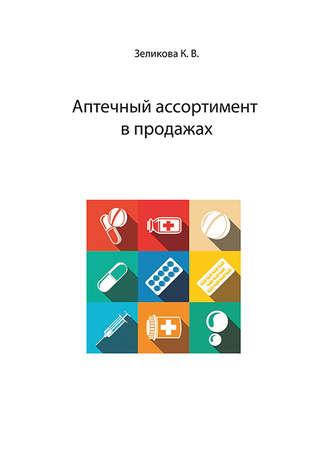 Карина Зеликова, Аптечный ассортимент в продажах