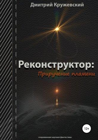Дмитрий Кружевский, Реконструктор. Приручение пламени