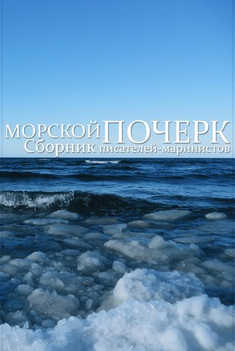 Сборник, Сергей Воробьев, Морской почерк