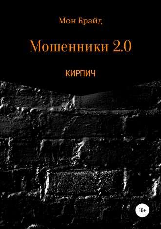 Мон Брайд, Мошенник 2.0 КИРПИЧ