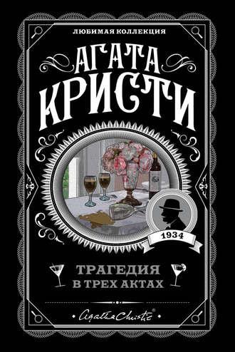 Агата Кристи, Трагедия в трех актах