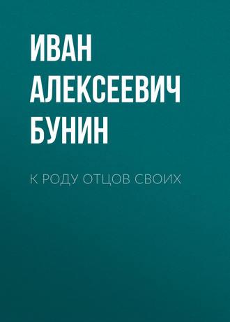 Иван Бунин, К роду отцов своих