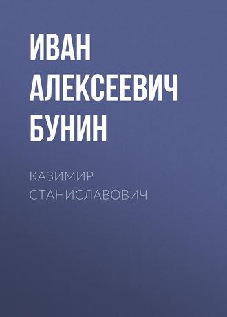 Иван Бунин, Казимир Станиславович