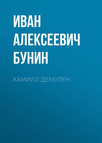 Иван Бунин, Камилл Демулен