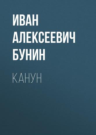 Иван Бунин, Канун