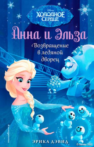 Эрика Дэвид, Анна и Эльза. Возвращение в ледяной дворец