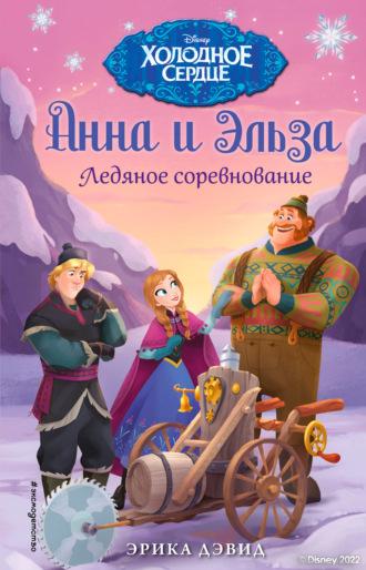 Эрика Дэвид, Анна и Эльза. Ледяное соревнование