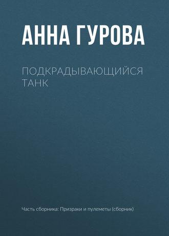 Анна Гурова, Подкрадывающийся танк