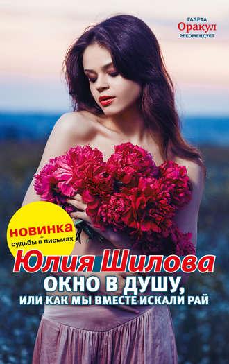 Юлия Шилова, Окно в душу, или Как мы вместе искали рай