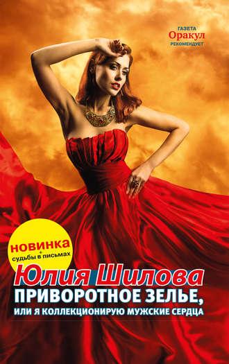 Юлия Шилова, Приворотное зелье, или Я коллекционирую мужские сердца