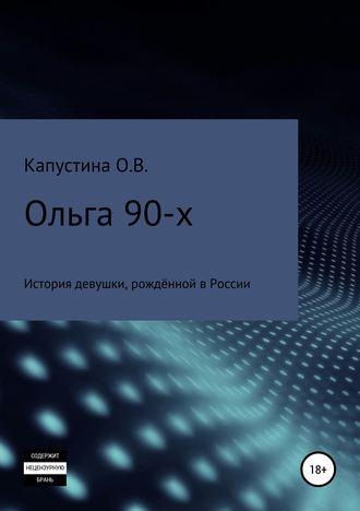 Ольга Капустина, Ольга 90-х