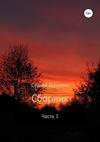 Сергей Никитин, Сборник. Часть 1