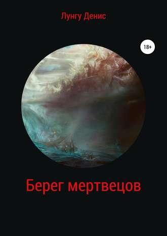 Денис Лунгу, Берег мертвецов