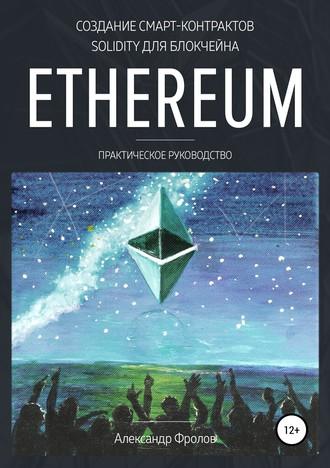 Александр Фролов, Создание смарт-контрактов Solidity для блокчейна Ethereum. Практическое руководство