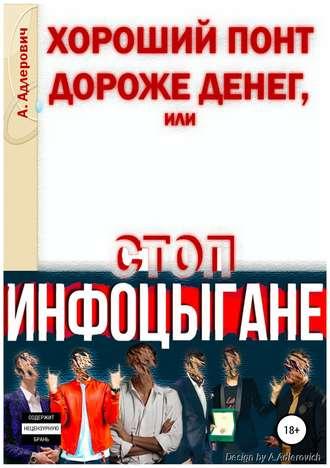 Алексей Адлерович, Хороший понт дороже денег, или Стоп инфоцыгане