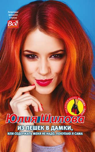Юлия Шилова, Из пешек в дамки, или Содержать меня не надо, покупаю я сама