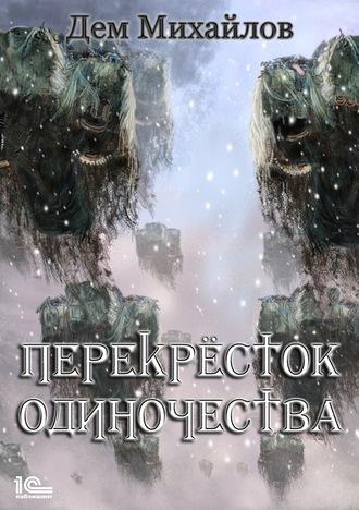 Дем Михайлов, ПереКРЕСТок одиночества
