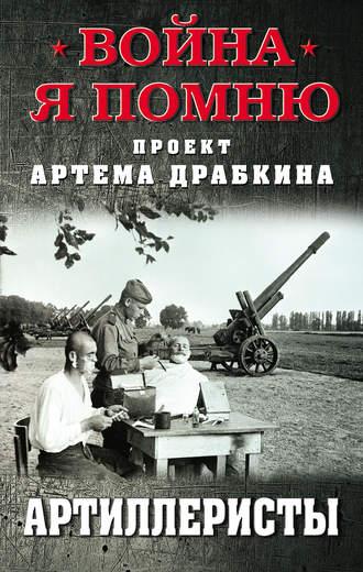 Сборник, Артем Драбкин, Артиллеристы