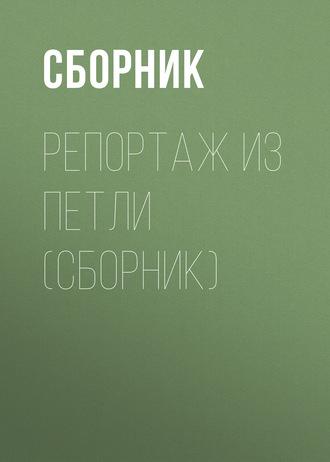 Сборник, Альфред Хичкок, Репортаж из петли (сборник)