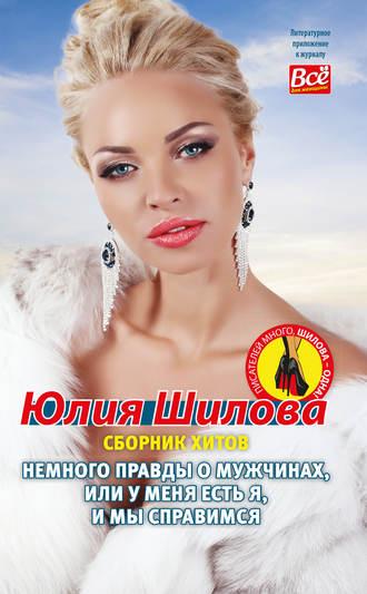 Юлия Шилова, Немного правды о мужчинах, или У меня есть я и мы справимся