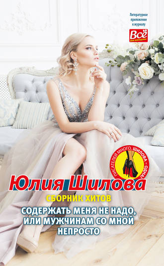 Юлия Шилова, Содержать меня не надо, или Мужчинам со мной непросто
