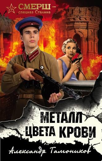 Александр Тамоников, Металл цвета крови