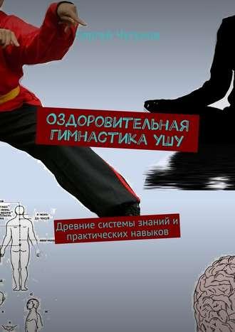 Сергей Чугунов, Оздоровительная гимнастикаушу. Древние системы знанийи практических навыков