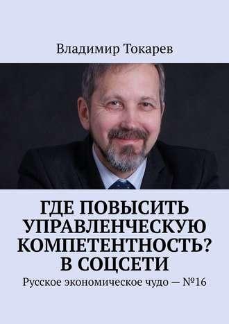 Владимир Токарев, Преодоление разрыва теории ипрактики менеджмента. Русское экономическое чудо – №16