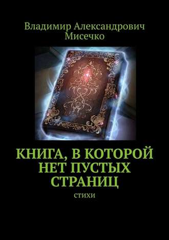 Владимир Мисечко, Книга, вкоторой нет пустых страниц. Стихи