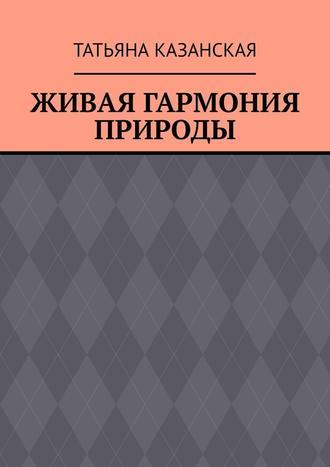 Татьяна Казанская, Живая гармония природы