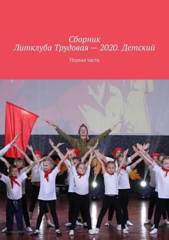 Владимир Броудо, Сборник Литклуба Трудовая– 2020. Детский. Первая часть