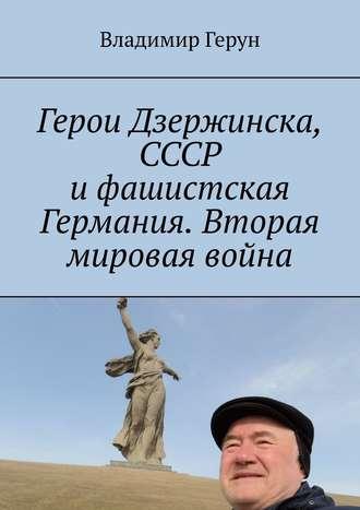 Владимир Герун, Герои Дзержинска, СССР ифашистская Германия. Вторая мировая война