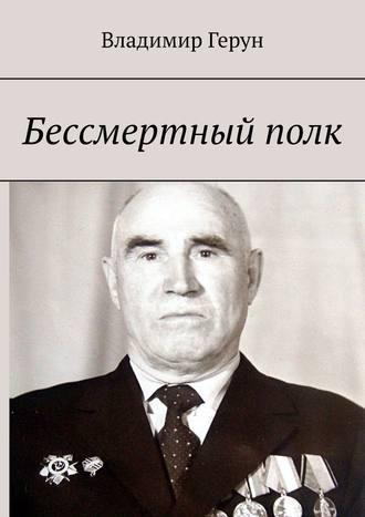 Владимир Герун, Бессмертныйполк
