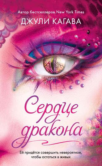 Джули Кагава, Сердце дракона
