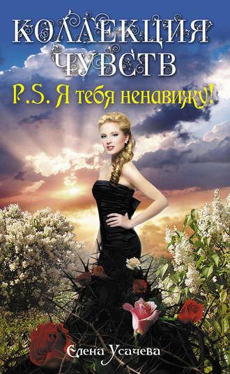 Елена Усачева, P.S. Я тебя ненавижу!