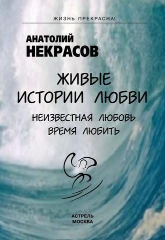 Анатолий Некрасов, Живые истории любви