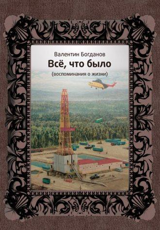 Валентин Богданов, Всё, что было